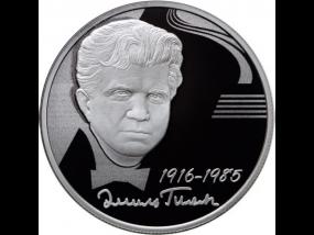 2 Rubel Pianist E.G. Gilels Anniversary 1/2 Unze Silber Proof Russland 2016