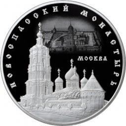25 Rubel Novospassky Monastery, Moscow 5 Unzen Silber PP Russland 2017