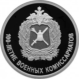 1 Rubel Centenary of Military Enlistment Offices 1/4 Unze Silber Proof Russland 2018