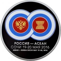 3 Rubel Russia - ASEAN summit 1 Unze Silber Proof Russland 2016