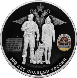 25 Rubel 300th Anniversary of the Russian Police 5 Unzen Silber Proof Russland 2018