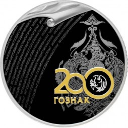 3 Rubel Bicentenary Foundation Forwarding Agency State Paperstock 1 Oz Silber Proof Russland 2018