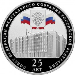3 Rubel Federation Council of the Federal Assembly of R. Federation 1 Oz Silber Proof Russland 2018