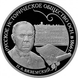 3 Rubel Foundation of the Russian Historical Society 1 Unze Silber Proof Russland 2016