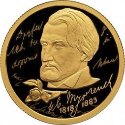 50 Rubel Gold Proof 1/4 Oz 200th Birthday of I.S. Turgenev Russland 2018
