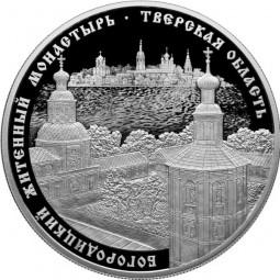 25 Rubel Jiten Monastery, Tver Region 5 Unzen Silber PP Russland 2017