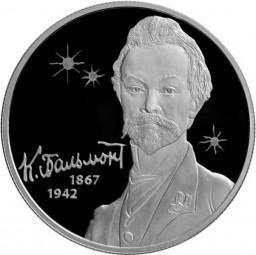 2 Rubel Poet K.D. Balmont 1/2 Unze Silber Proof Russland 2017