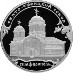 3 Rubel Holy Trinity Cathedral Simferopol 1 Unze Silber Proof Russland 2018