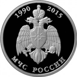 1 Rubel Emergency Ministry of Russia Silber Proof Russland 2015