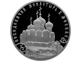 3 Rubel Ensemble of the Novodevichy Covent in Moscow 1 Unze Silber Proof Russland 2016