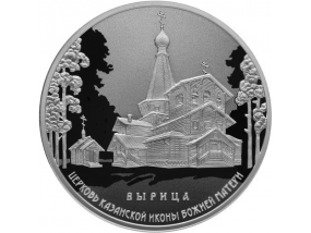 3 Rubel Holy Church of the Kazan Icon of the Mother of God 1 Unze Silber Proof Russland 2018