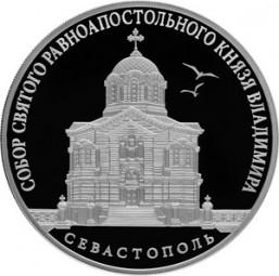 3 Rubel Saint Vladimir's Cathedral, the City of Sevastopol 1 Unze Silber Proof Russland 2018