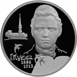 2 Rubel Poet G.M. Tukay 130th Anniversary 1/2 Unze Silber Proof Russland 2016