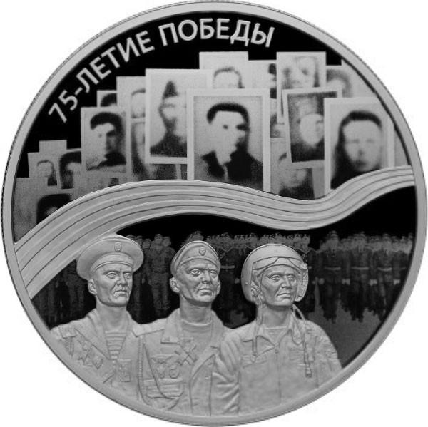 25 Rubel 75th Anniversary of the Victory WW II 5 Unzen Silber Proof Russland 2020