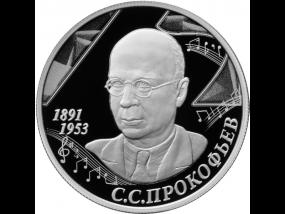 2 Rubel Composer S.S. Prokofiev 125th Anniversary 1/2 Unze Silber Proof Russland 2016