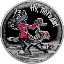 3 Rubel Russian Animation Nu, pogodi - Hase und Wolf 1 Oz Silber Proof Russland 2018